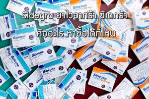 Sidegra ยาไวอากร้า ซิเดกร้า คืออะไร หาซื้อได้ที่ไหน