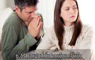 6 วิธี ง้อแฟนที่ทั่งปากแข็งและใจแข็ง ที่คุณผู้ชายทุกคนควรรู้