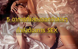 5 อาการที่แสดงออกว่าสาวๆกำลังต้องการ SEX